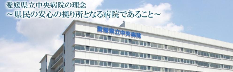 愛媛県立中央病院photo1
