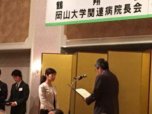 岡山医学会賞授賞式(磯崎英子先生1)