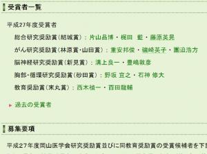 岡山医学会賞受賞者