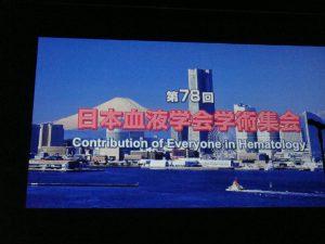 第78回日本血液学会