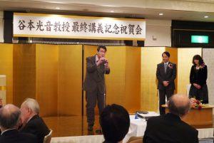 谷本光音先生最終講義祝賀会(木浦勝行先生ご挨拶)